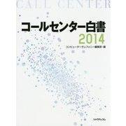 コールセンター白書〈2014〉 [単行本]