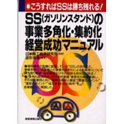 SS(ガソリンスタンド)の事業多角化・集約化経営成功マニュアル―こうすればSSは勝ち残れる! [単行本]