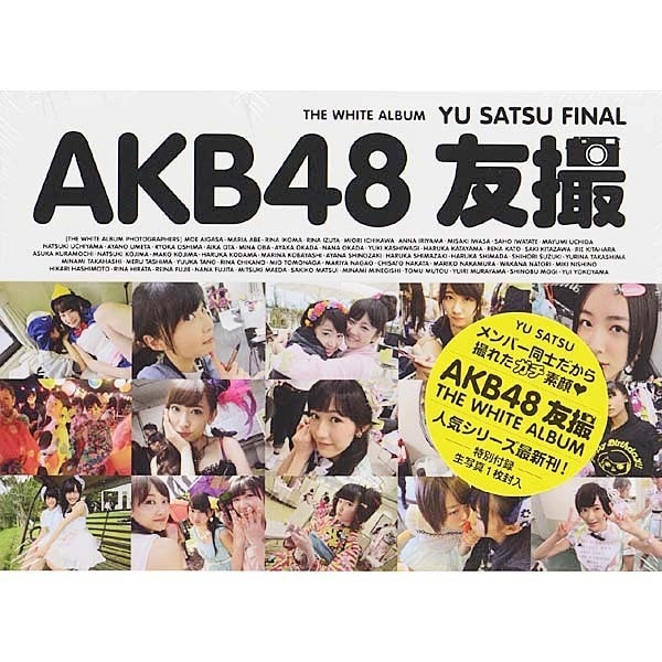 AKB48友撮|THE WHITE ALBUM YU SAT(講談社MOOK) [ムックその他]