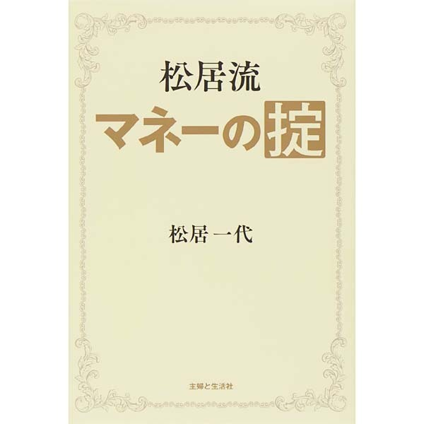 松居流 マネーの掟 [単行本]