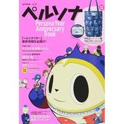 ペルソナ Persona Year Anniversary Book (e-MOOK 宝島社ブランドムック) [ムックその他]