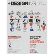 + DESIGNING (プラスデザイニング) 2014年 11月号 [雑誌]
