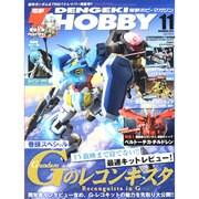 電撃 HOBBY MAGAZINE (ホビーマガジン) 2014年 11月号 [雑誌]