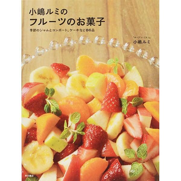 小嶋ルミのフルーツのお菓子―季節のジャムとコンポート、ケーキなど86品 [単行本]