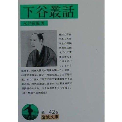 下谷叢話(岩波文庫) [文庫]