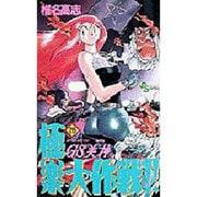 GS美神極楽大作戦 26(少年サンデーコミックス) [コミック]