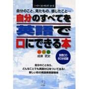 自分のすべてを英語で口にできる本―自分のこと、見たもの、感じたこと…(スーパースピーキングシリーズ) [単行本]