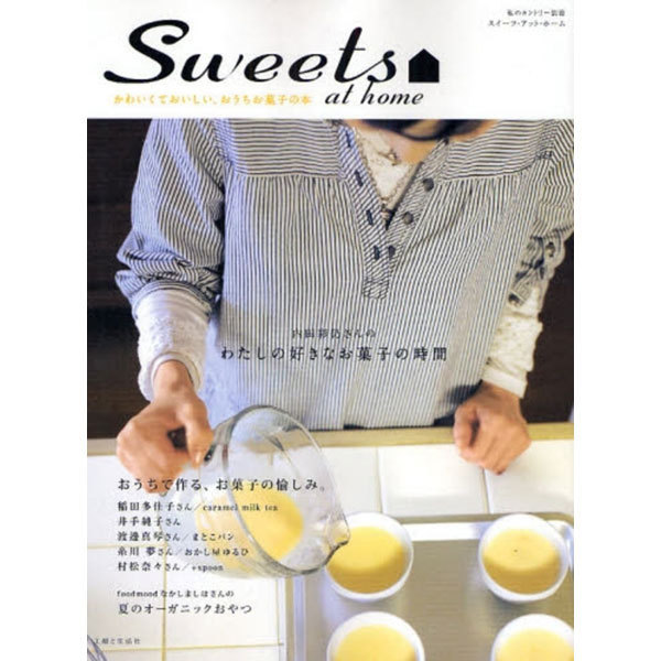 Sweets at home-かわいくておいしい、おうちお菓子の本(私のカントリー別冊) [ムックその他]