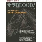 サラBLOOD! vol.3 エンターブレインムック [ムックその他]