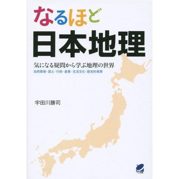 なるほど日本地理―気になる疑問から学ぶ地理の世界 自然環境・国土・行政・産業・生活文化・歴史的背景 [単行本]