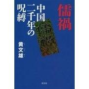 儒禍―中国二千年の呪縛 [単行本]