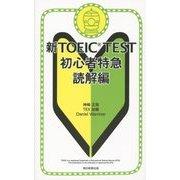 新TOEIC TEST初心者特急 読解編 [単行本]
