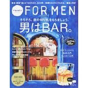Hanako FOR MEN Vol.13(マガジンハウスムック) [ムックその他]