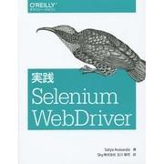 実践Selenium WebDriver [単行本]