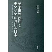 英米世界秩序と東アジアにおける日本―中国をめぐる協調と相克 一九〇六~一九三六 [単行本]