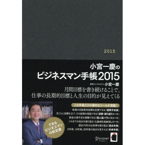 小宮一慶のビジネスマン手帳〈2015〉 [単行本]
