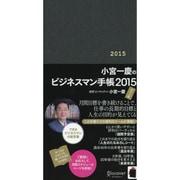 小宮一慶のビジネスマン手帳(ポケット版)〈2015〉 [単行本]