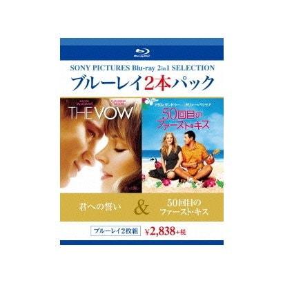 君への誓い/50回目のファースト・キス [Blu-ray Disc]