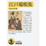 江戸端唄集(岩波文庫 黄 283-1) [文庫]