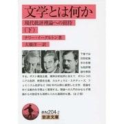 文学とは何か 下-現代批評理論への招待(岩波文庫 赤N204-2) [文庫]