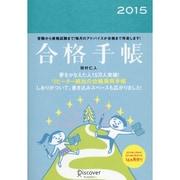 合格手帳〈2015〉 [単行本]