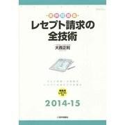 レセプト請求の全技術〈2014-15年版〉 第10版 [単行本]