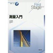 測量入門(First Stageシリーズ) [単行本]