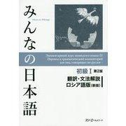 みんなの日本語 初級1 翻訳・文法解説 ロシア語版 第2版;新版 [単行本]