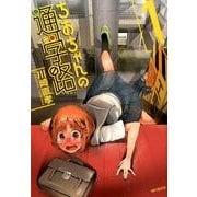 ちおちゃんの通学路 1(MFコミックス フラッパーシリーズ) [コミック]