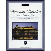 クラシック名曲ピアノ曲集 vol.2-中級レベルで弾ける [単行本]