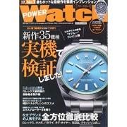 POWER Watch (パワーウォッチ) 2014年 11月号 [雑誌]