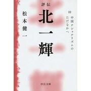 評伝 北一輝〈3〉中国ナショナリズムのただなかへ(中公文庫) [文庫]