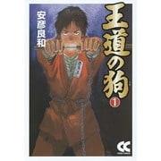 王道の狗 1(中公文庫 コミック版 や 3-30) [文庫]