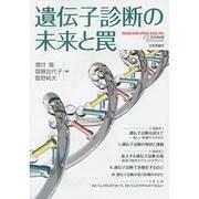 遺伝子診断の未来と罠 こころの科学 [ムックその他]