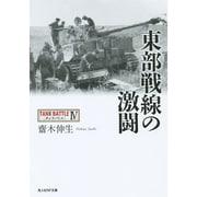 東部戦線の激闘―タンクバトル〈4〉(光人社NF文庫) [文庫]