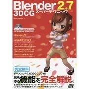 Blender2.7 3DCGスーパーテクニック [単行本]