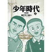 少年時代 3 完全版 [コミック]