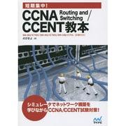 短期集中!CCNA Routing and Switching/CCENT教本―100-101J ICND1/200-101J ICND2/200-120J CCNA(試験対応) [単行本]