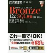 ORACLE MASTER Bronze 12c SQL基礎-1Z0-061対応(徹底攻略) [単行本]