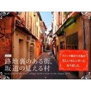 路地裏のある街、坂道の見える村 2015[カレンダー]-世界の写真家たちが写したゆるやかな時間 [単行本]