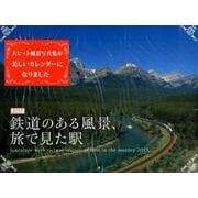鉄道のある風景、旅で見た駅 2015[カレンダー]-世界の写真家たちによる旅の記録 [単行本]
