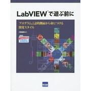 LabVIEWで遊ぶ前に―プログラム言語的側面から身につける開発スタイル [単行本]