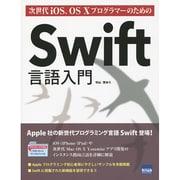 次世代iOS、OS XプログラマーのためのSwift言語入門 [単行本]