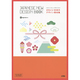 かわいい日本のデザイン素材集―ジャパニーズニューデザインブック [単行本]