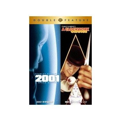 2001年宇宙の旅/時計じかけのオレンジ [DVD]
