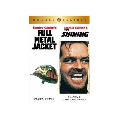フルメタル・ジャケット/シャイニング コンチネンタル・バージョン [DVD]