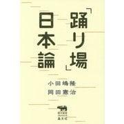 「踊り場」日本論(犀の教室Liberal Arts Lab) [単行本]