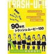 TRASH-UP!! 19 [単行本]