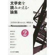 文学史を読みかえる・論集〈第2号〉 [単行本]