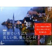 世界でいちばん美しい街、愛らしい村 2015[カレンダー]-世界の写真家たちによる美の風景 [単行本]